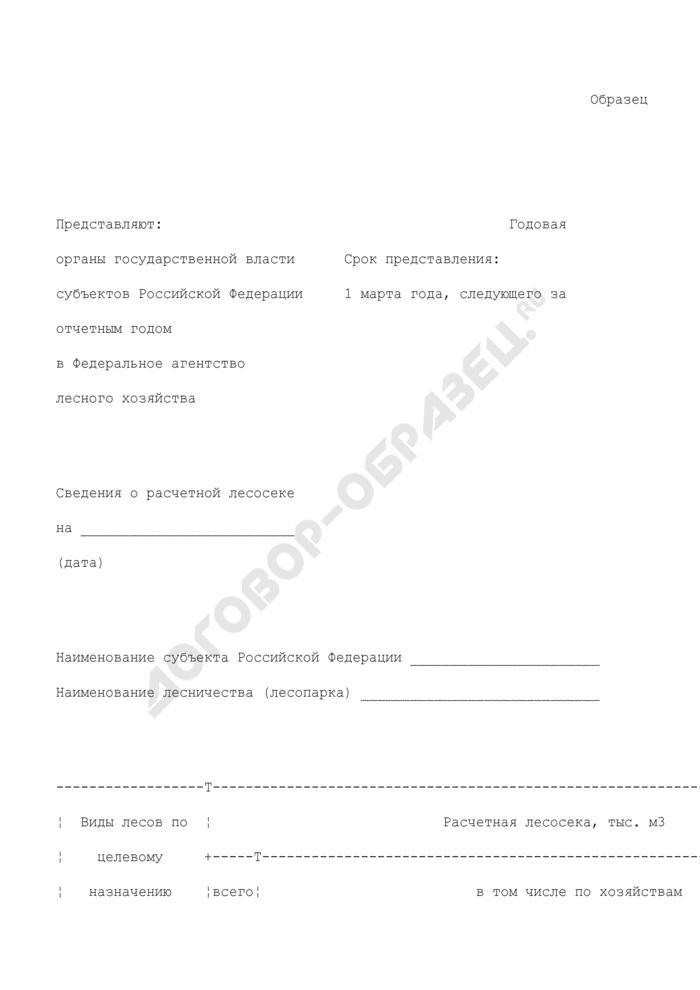 Сведения о расчетной лесосеке (информация для представления в Федеральное агентство лесного хозяйства, занесенная в государственный лесной реестр). Страница 1