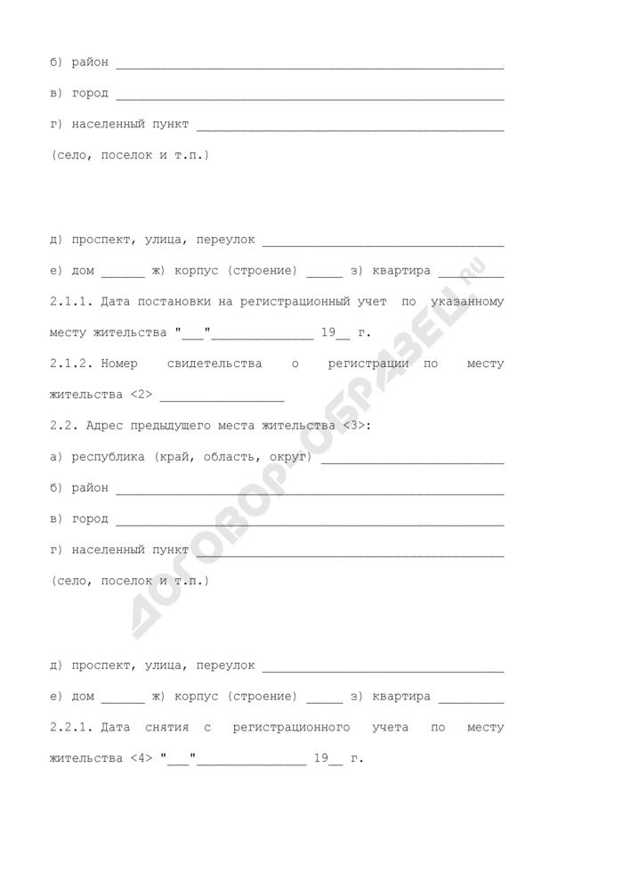 Сведения о регистрации физического лица по месту жительства. Страница 3
