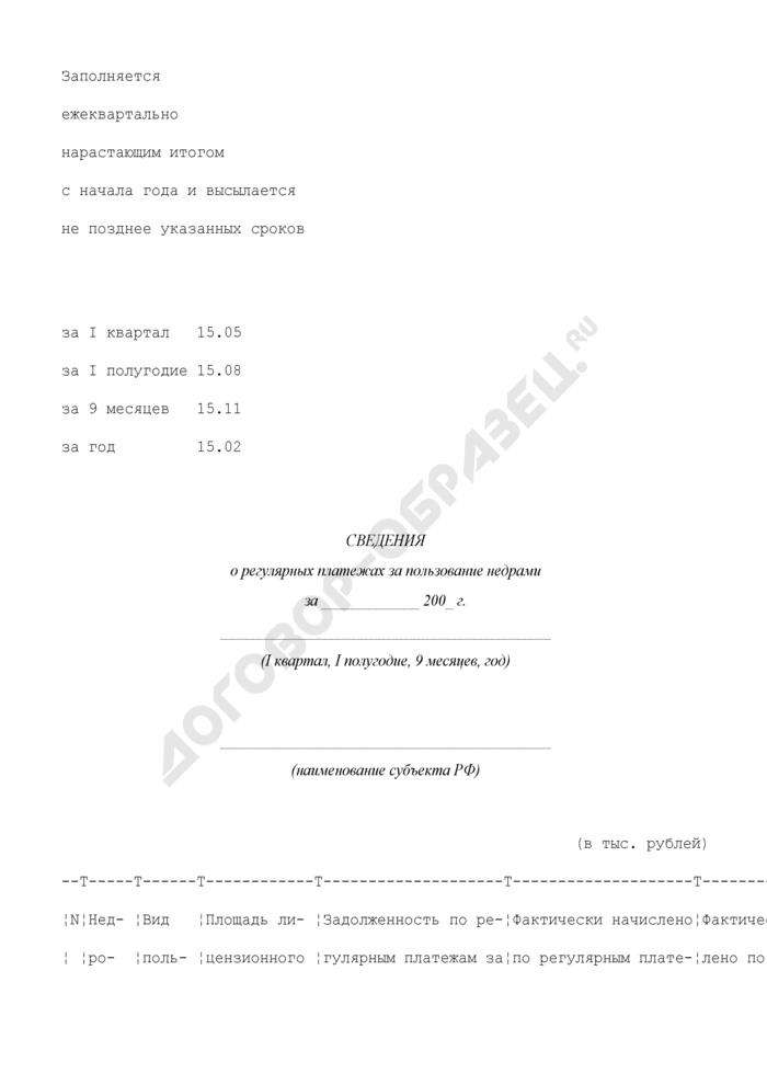Сведения о регулярных платежах за пользование недрами. Страница 1