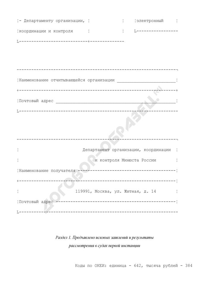 Сведения о результатах работы по защите интересов Минюста России, его территориальных органов и учреждений в судах. Форма N 5. Страница 2