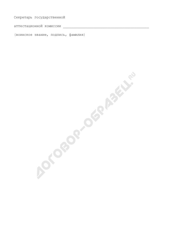 Сведения о результатах сдачи государственных экзаменов, защиты выпускных квалификационных работ выпускниками. Форма N 1 (приложение к отчету государственной аттестационной комиссии о проведении итоговой государственной аттестации и выпуске выпускников военных образовательных учреждений высшего профессионального образования внутренних войск Министерства внутренних дел Российской Федерации). Страница 2