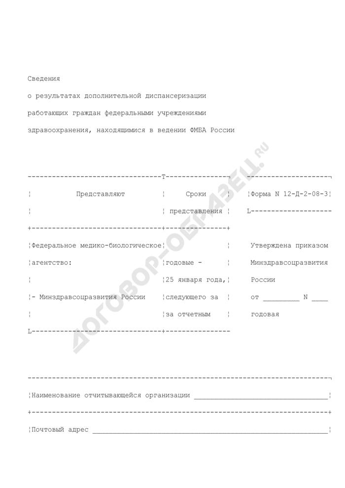 Сведения о результатах дополнительной диспансеризации работающих граждан федеральными учреждениями здравоохранения, находящимися в ведении ФМБА России. Форма N 12-Д-2-08-3. Страница 1