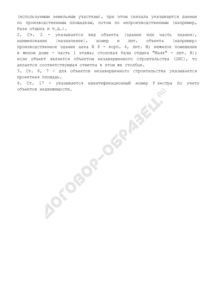Общие сведения об объектах недвижимости, находящихся на балансе общества. Форма N VII/2. Страница 3