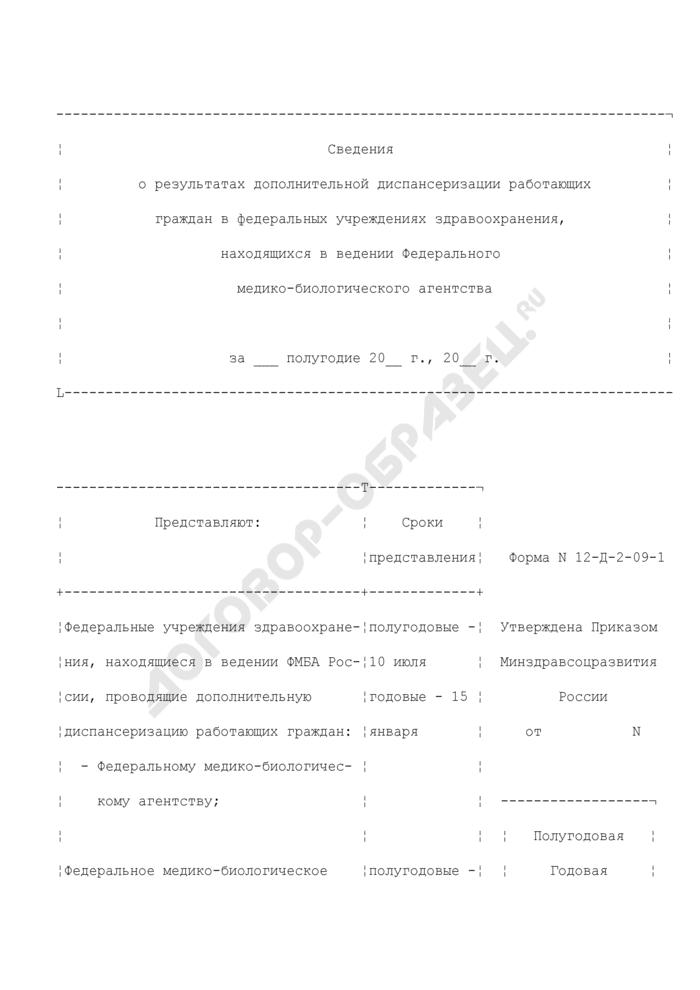 Сведения о результатах дополнительной диспансеризации работающих граждан в федеральных учреждениях здравоохранения, находящихся в ведении Федерального медико-биологического агентства. Форма N 12-Д-2-09-1. Страница 1