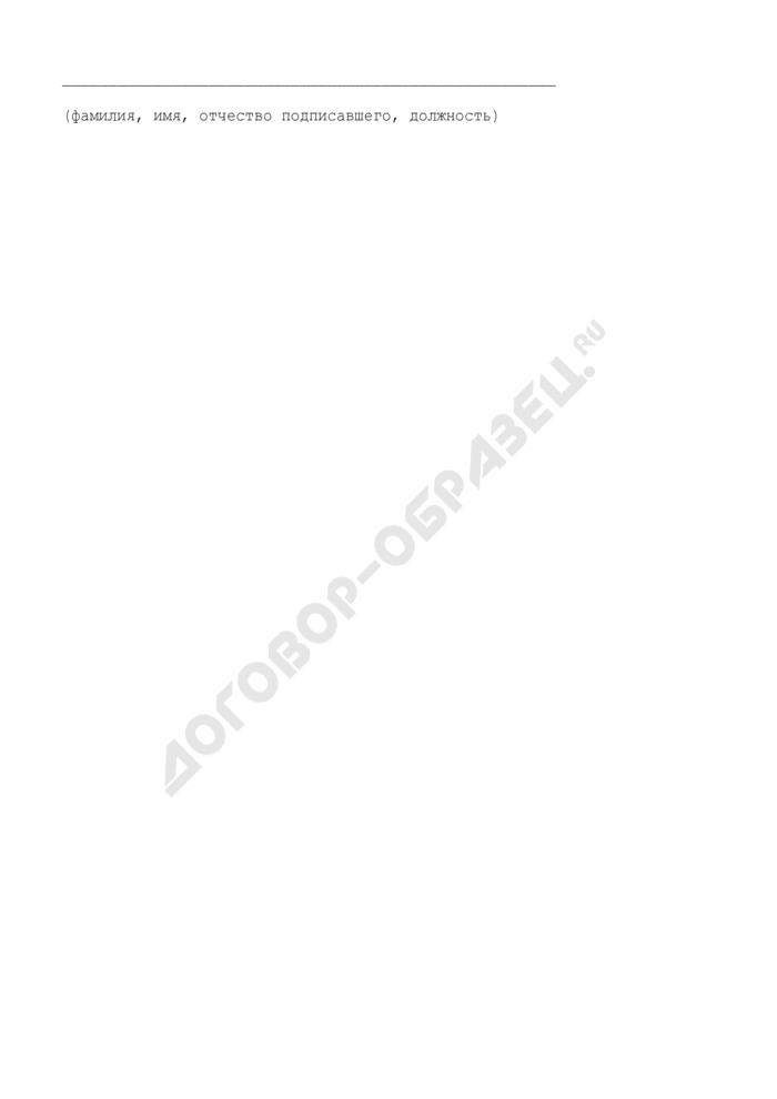 """Сведения о репутации """"Поставщика"""". Форма N 1.5 (приложение к конкурсной заявке). Страница 3"""