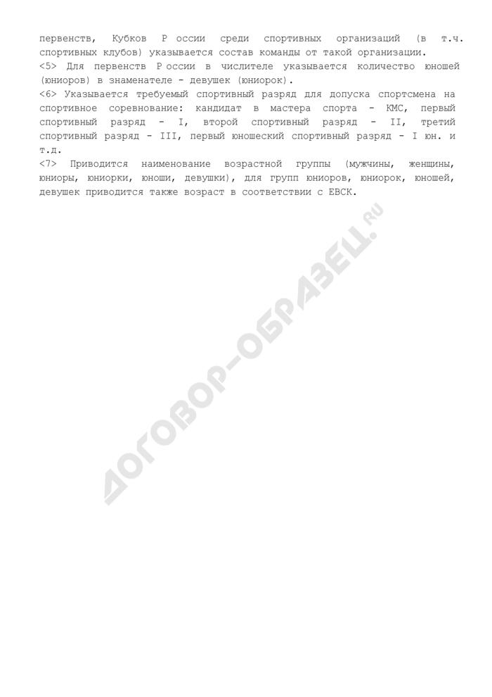 Общие сведения о спортивном соревновании (образец). Страница 3