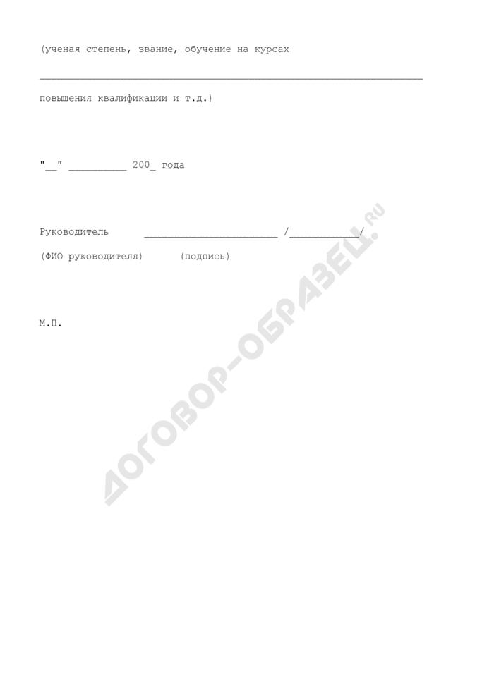 Сведения о руководителе (председателе) ревизионной комиссии (ревизоре) (образец). Страница 2