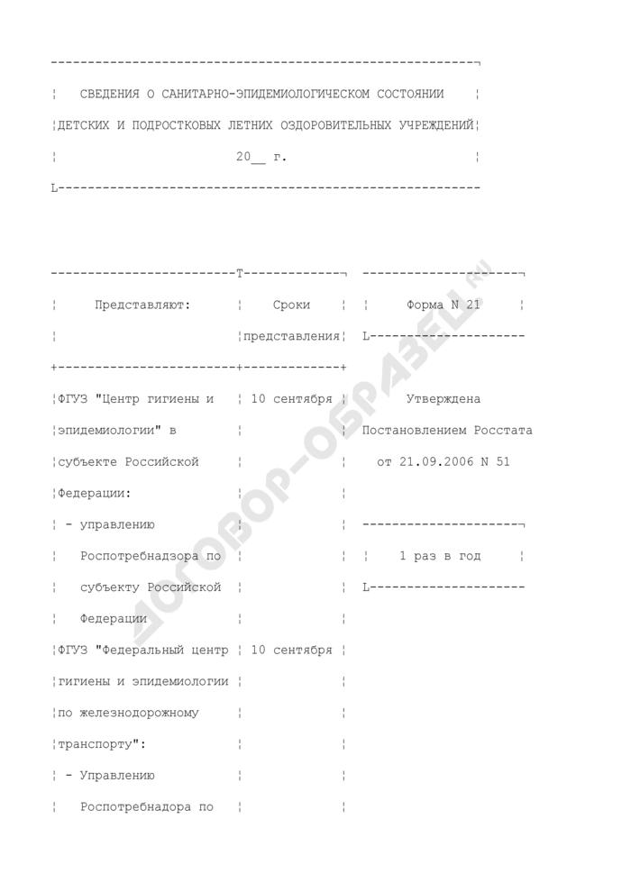 Сведения о санитарно-эпидемиологическом состоянии детских и подростковых летних оздоровительных учреждений. Форма N 21. Страница 2