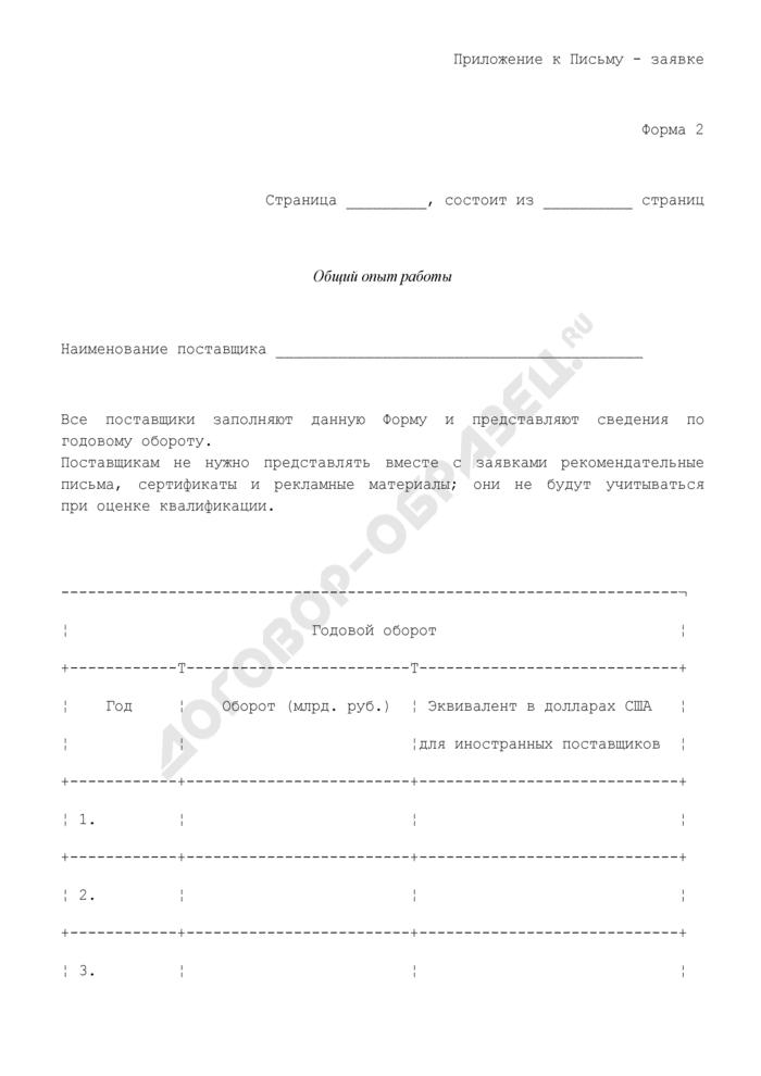 Общий опыт работы (приложение к письму-заявке на участие в предварительном квалификационном отборе поставщиков для поставки товаров и/или установки оборудования). Форма N 2. Страница 1