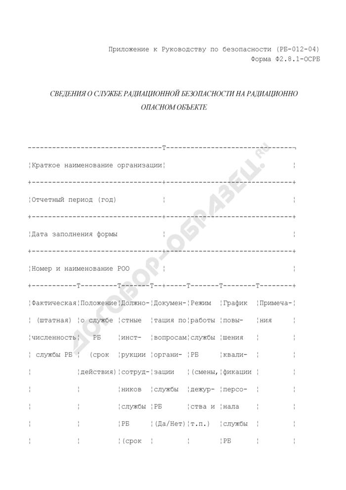 Сведения о службе радиационной безопасности на радиационно опасном объекте. Форма N Ф2.8.1-ОСРБ. Страница 1