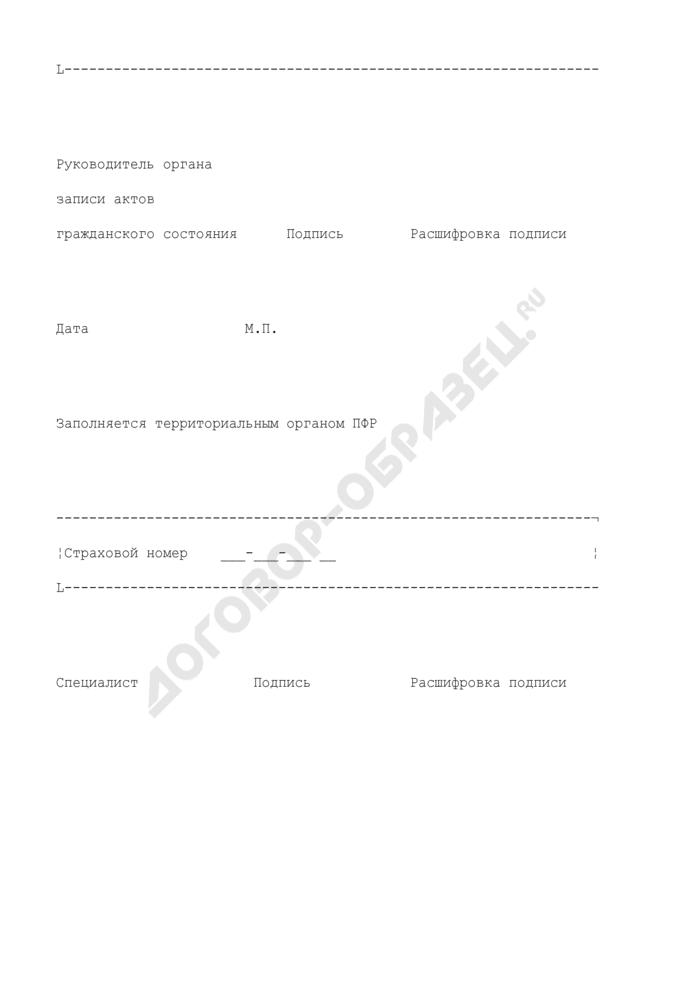 Сведения о смерти застрахованного лица. Форма N АДВ-8. Страница 3