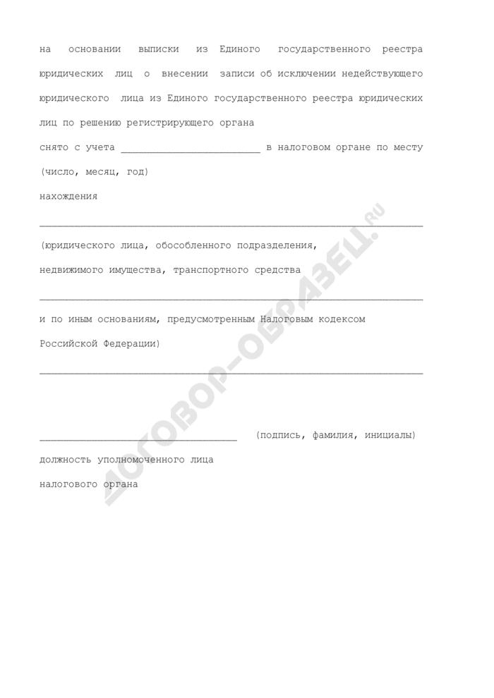 Сведения о снятии с учета в налоговом органе недействующего юридического лица. Страница 2