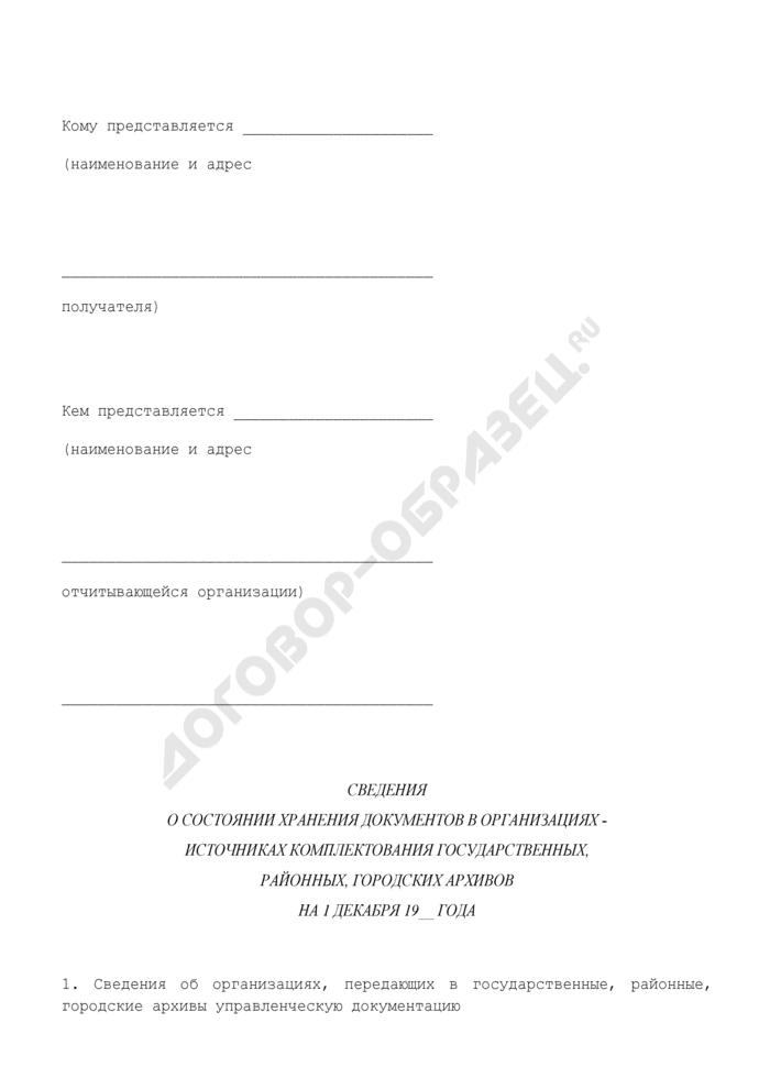 Сведения о состоянии хранения документов в организациях - источниках комплектования государственных, районных, городских архивов. Страница 1