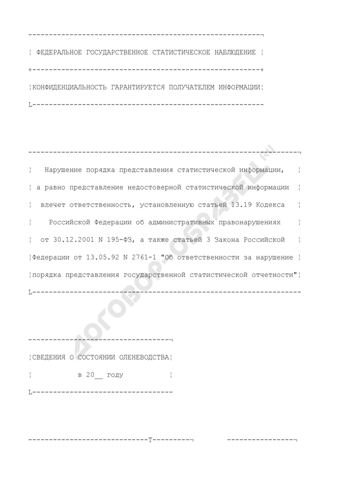 Сведения о состоянии оленеводства. Форма N 25-СХ. Страница 1