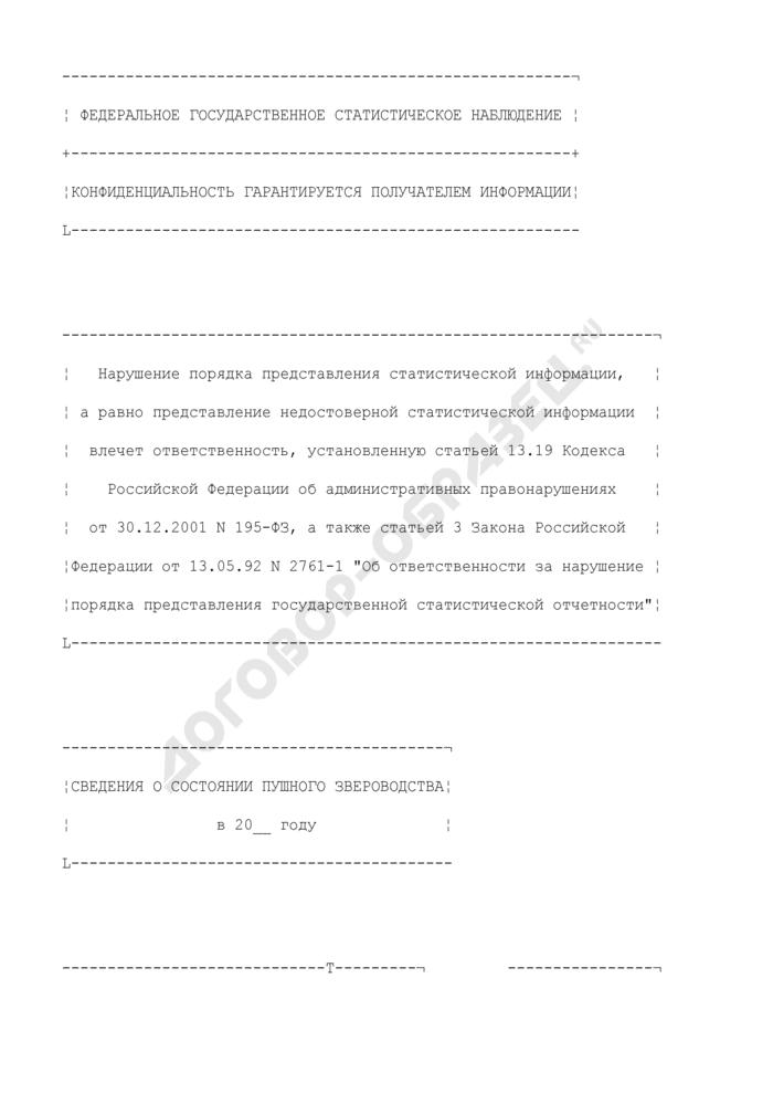 Сведения о состоянии пушного звероводства. Форма N 26-СХ. Страница 1