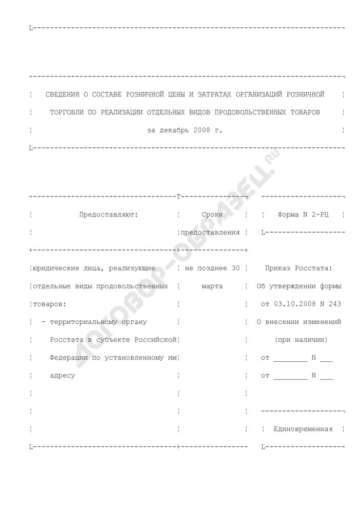 Сведения о составе розничной цены и затратах организаций розничной торговли по реализации отдельных видов продовольственных товаров за декабрь 2008 г. Форма N 2-РЦ. Страница 2