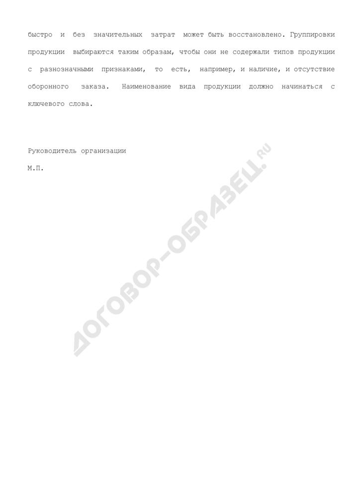 Сведения о специализации организации оборонно-промышленного комплекса. Страница 2