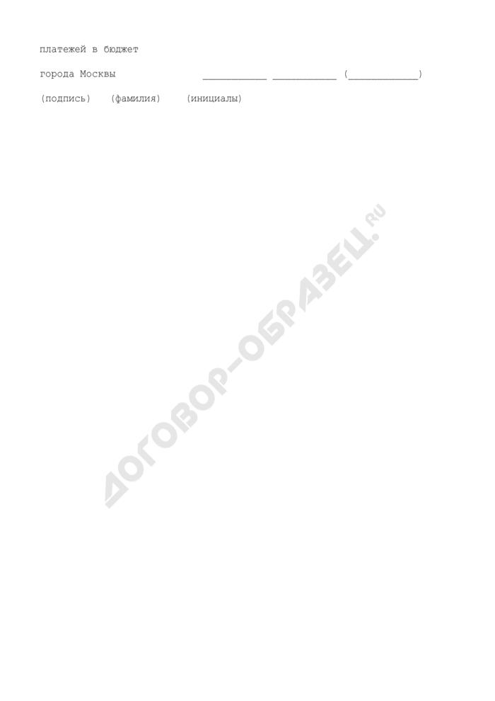 Сведения о списании безнадежной к взысканию недоимки и задолженности по пеням и штрафам по региональным и местным налогам и сборам в части задолженности перед бюджетом города Москвы, а также по арендным платежам за землю и нежилые помещения. Страница 2