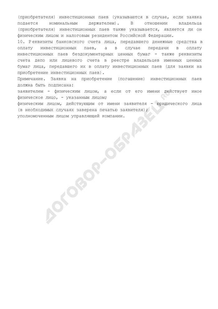 Обязательные сведения, включаемые в форму заявки на приобретение (погашение) инвестиционных паев (приложение к типовым правилам доверительного управления закрытым паевым инвестиционным фондом). Страница 2