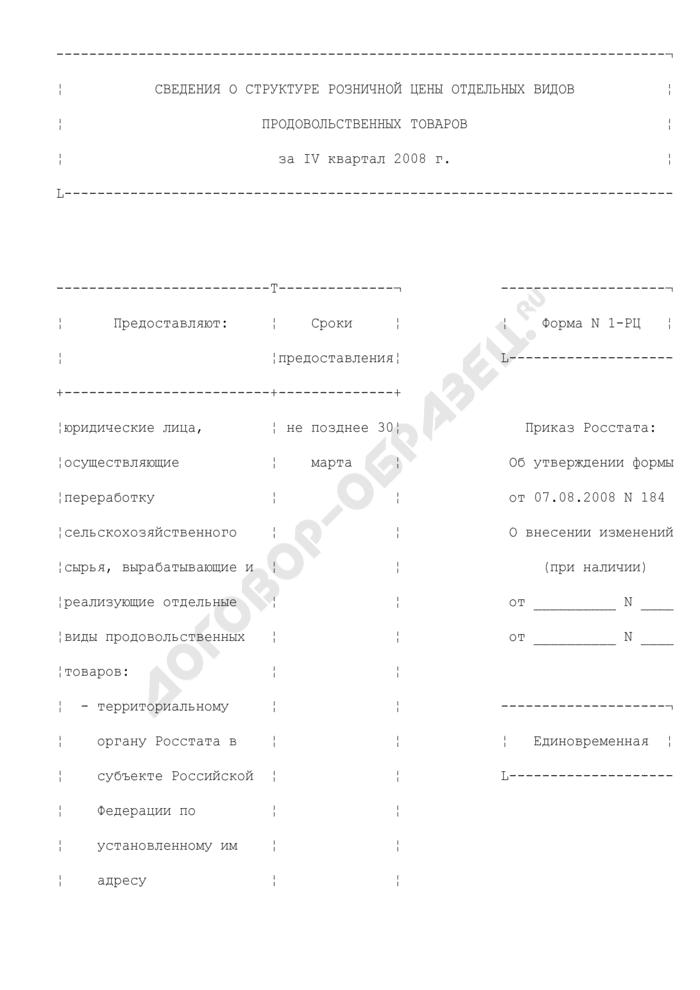 Сведения о структуре розничной цены отдельных видов продовольственных товаров. Форма N 1-РЦ. Страница 2