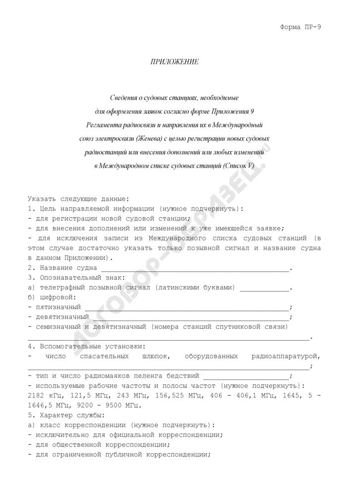 Сведения о судовых станциях, необходимые для оформления заявок Регламента радиосвязи и направления их в Международный союз электросвязи (Женева) с целью регистрации новых судовых радиостанций или внесения дополнений или любых изменений в Международном списке судовых станций (список V). Форма N ПР-9. Страница 1