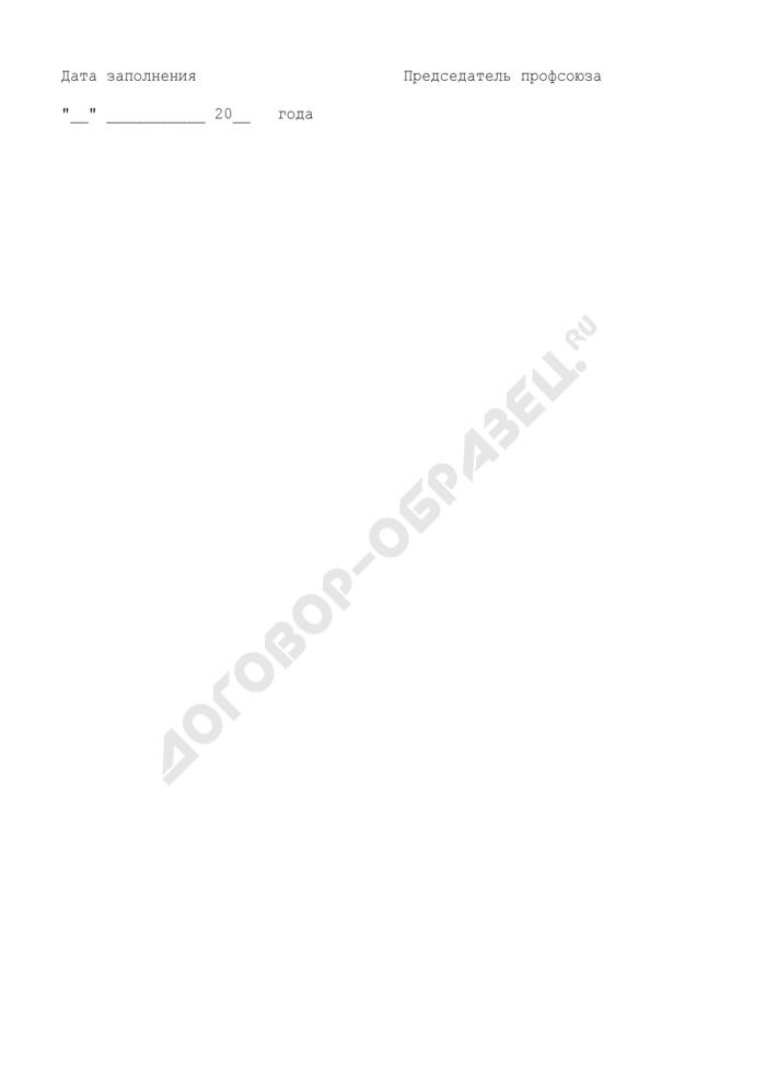 Сведения о тарифно-договорной кампании в общероссийском, межрегиональном профсоюзе. Форма N ТДК-4. Страница 2