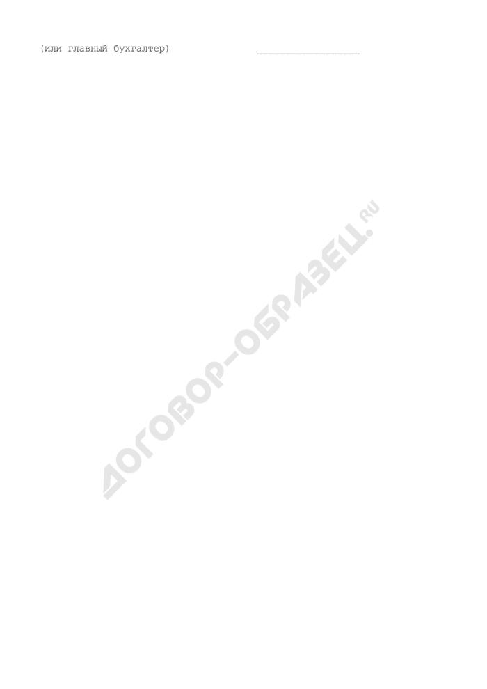 Сведения о территориальном органе, бюджетном учреждении Минпромторга России. Форма N 1. Страница 3