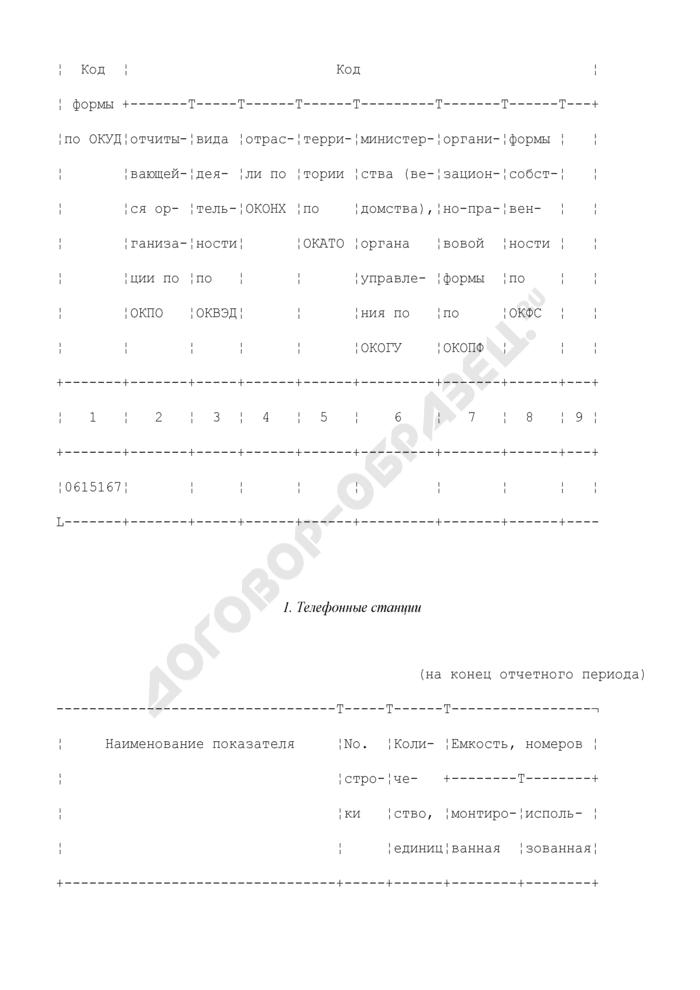 Сведения о технических средствах городской телефонной связи (ГТС). Форма N 42-связь. Страница 3