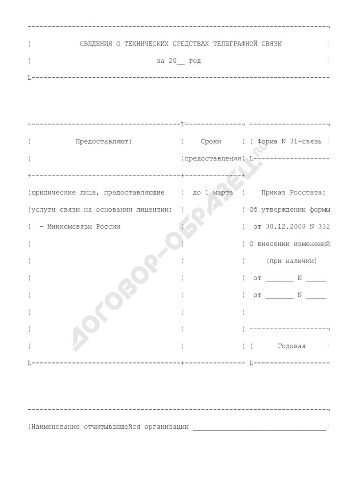 Сведения о технических средствах телеграфной связи. Форма N 31-связь. Страница 2