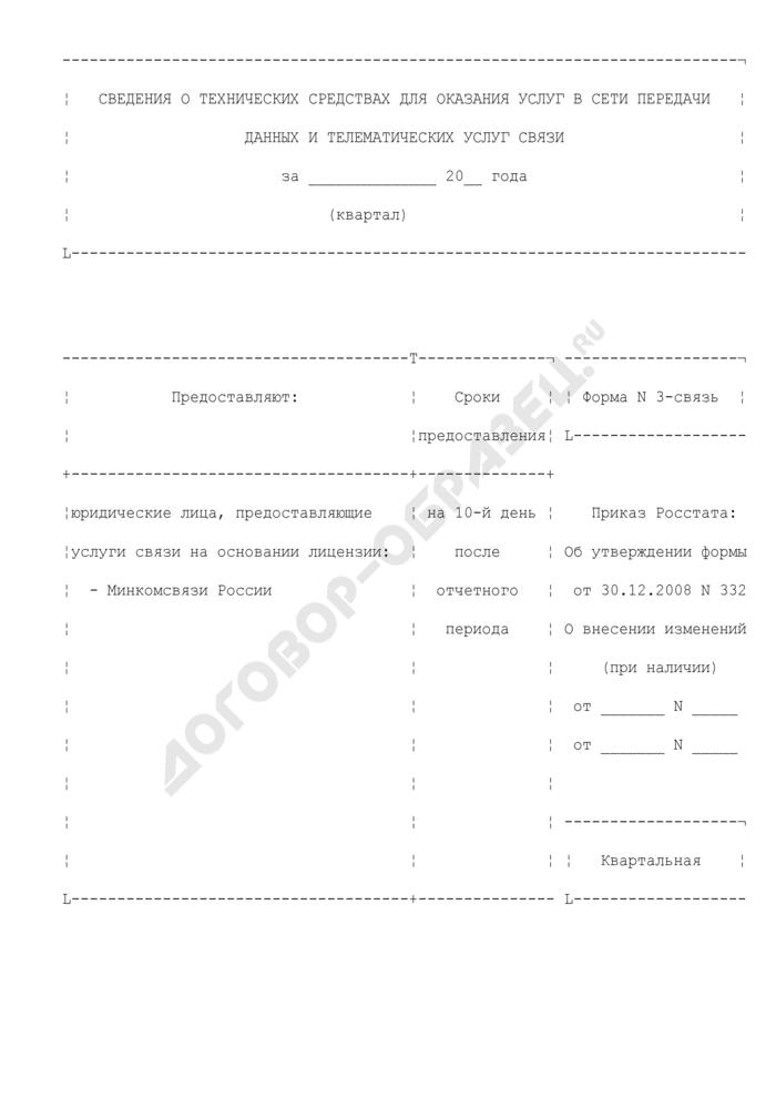 Сведения о технических средствах для оказания услуг в сети передачи данных и телематических услуг связи. Форма N 3-связь. Страница 2
