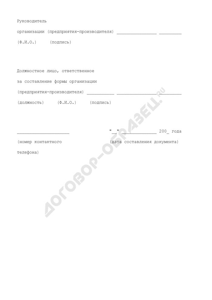 Сведения о фактических объемах отгрузок сжиженных углеводородных газов за пределы таможенной территории Российской Федерации. Страница 2
