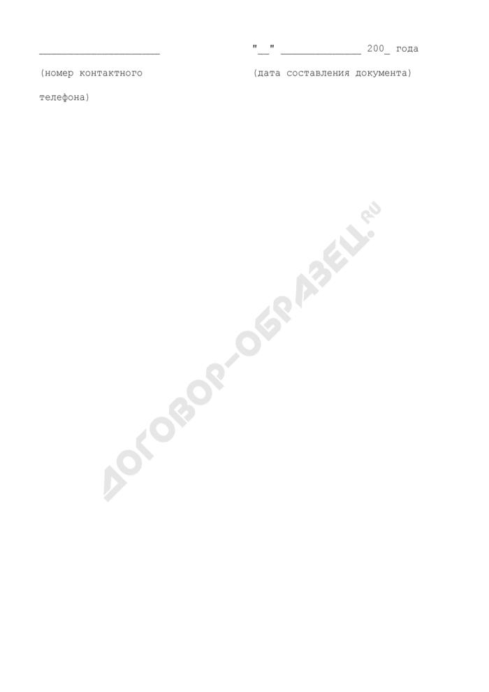 """Сведения о фактической транспортировке сжиженных углеводородных газов в цистернах ОАО """"СГ-Транс. Страница 3"""
