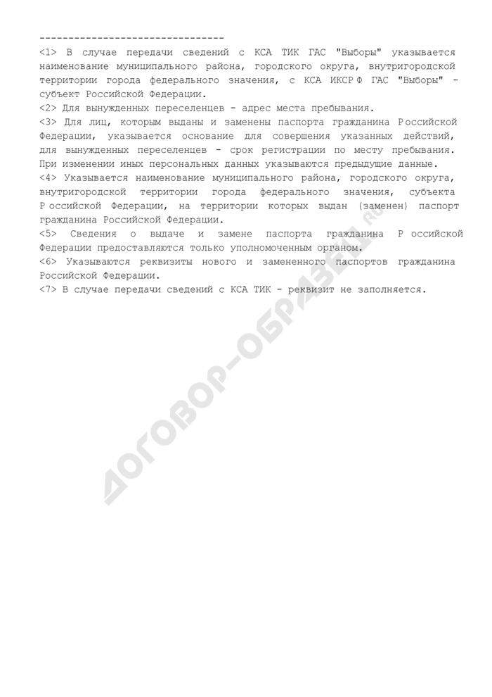 Сведения о фактах выдачи и замены паспорта гражданина Российской Федерации. Страница 3