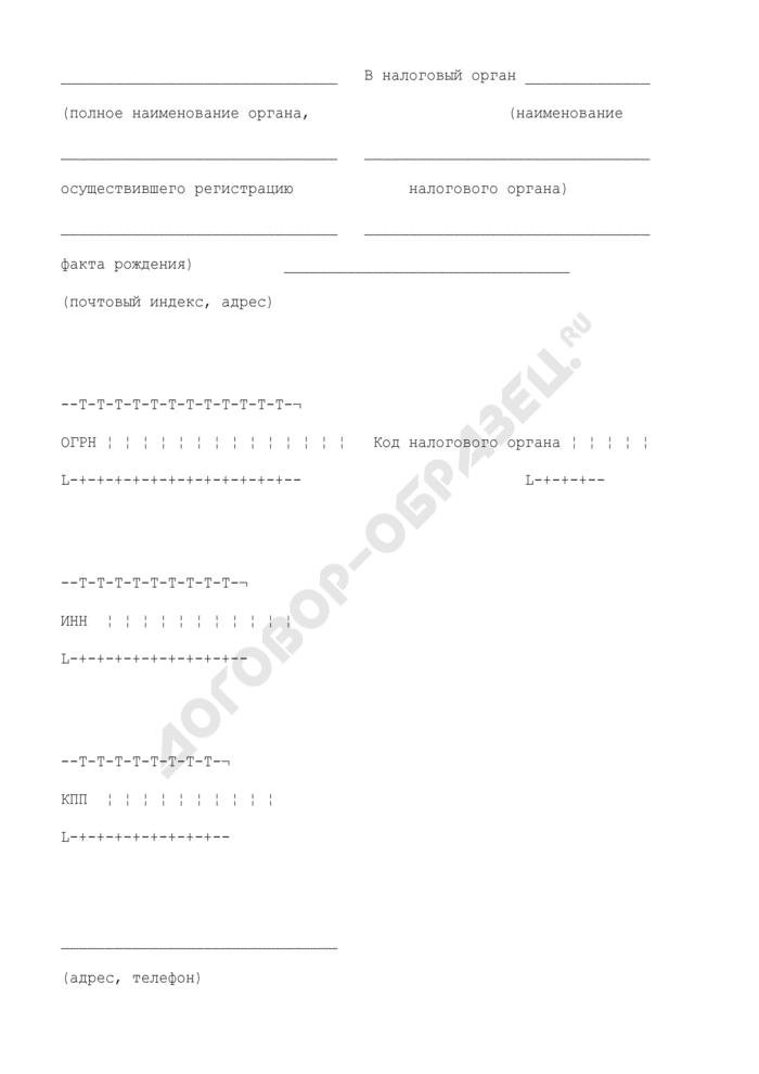 Сведения о факте регистрации акта гражданского состояния о рождении. Форма N Р. Страница 1