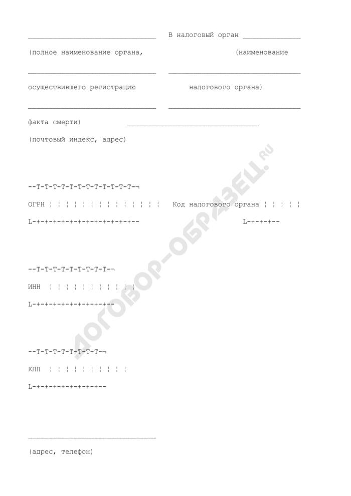 Сведения о факте регистрации акта гражданского состояния о смерти. Форма N С. Страница 1