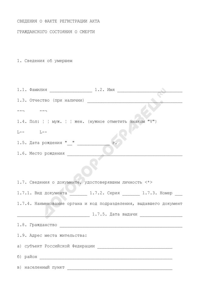 Сведения о факте регистрации акта гражданского состояния о смерти. Форма N С. Страница 2