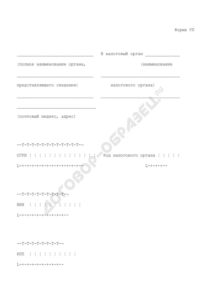 Сведения о фактах подачи гражданином заявления об утрате документа, удостоверяющего личность гражданина на территории Российской Федерации. Форма N УП. Страница 1