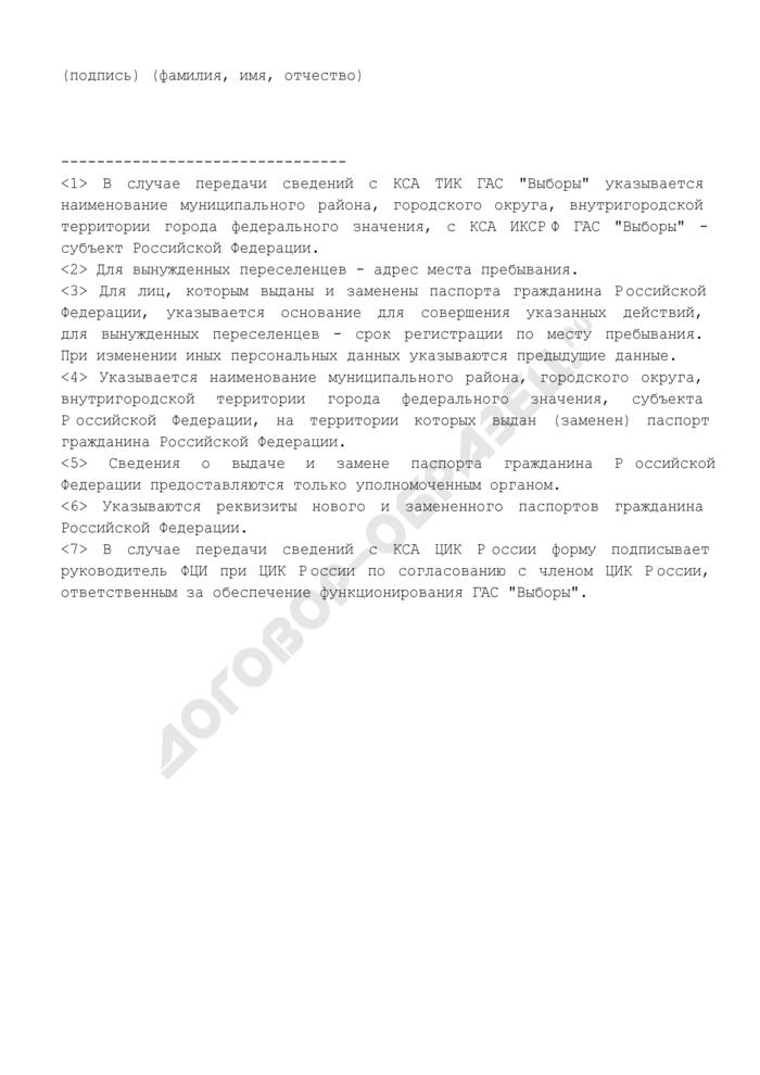 Сведения о фактах выдачи и замены паспорта гражданина Российской Федерации, зарегистрированных по месту жительства. Страница 3