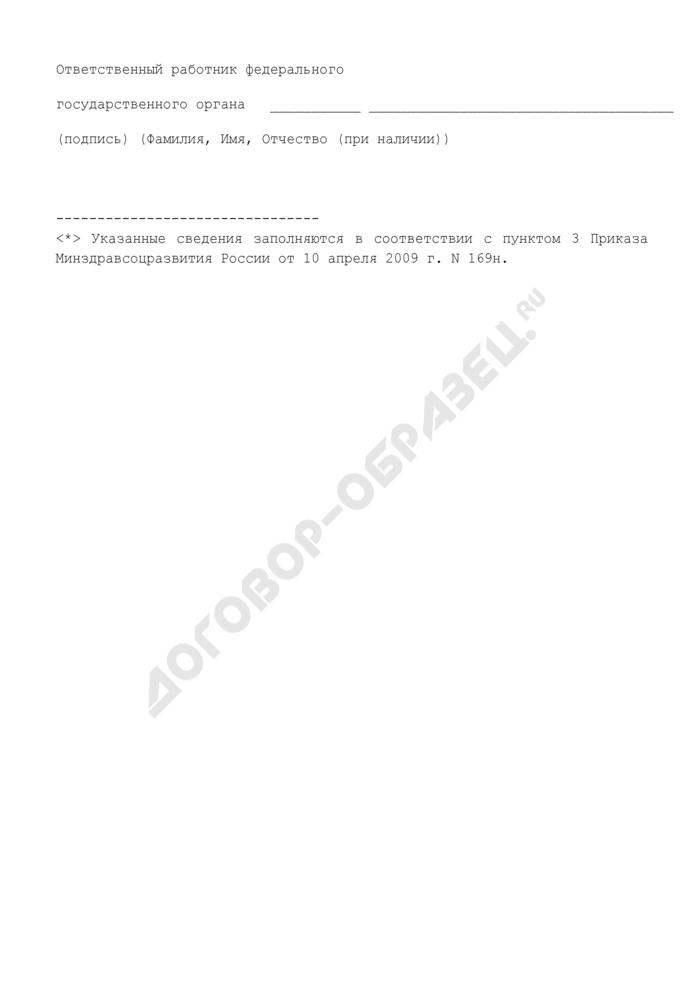 Сведения о федеральных государственных гражданских служащих, состоящих на учете для получения единовременной субсидии на приобретение жилого помещения (образец). Страница 3
