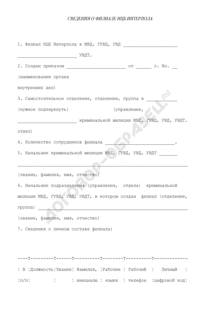 Сведения о филиале Национального центрального бюро Интерпола. Страница 1