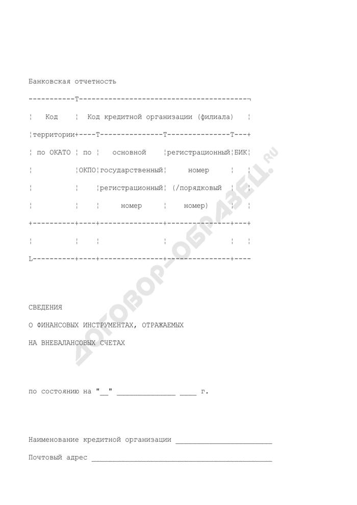Сведения о финансовых инструментах, отражаемых на внебалансовых счетах кредитной организации. Страница 1