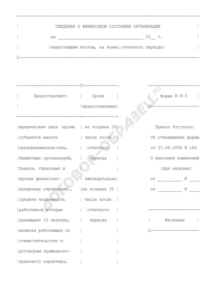 Сведения о финансовом состоянии организации. Форма N П-3. Страница 2
