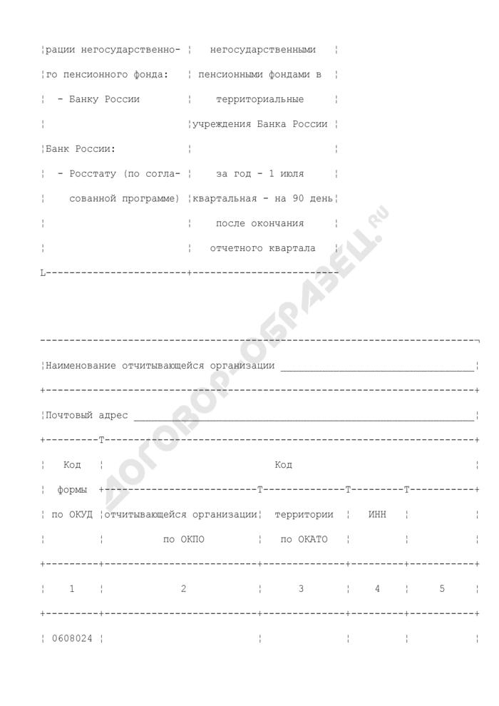 Сведения о финансовых операциях негосударственного пенсионного фонда. Форма N 1-ФС (НПФ). Страница 3