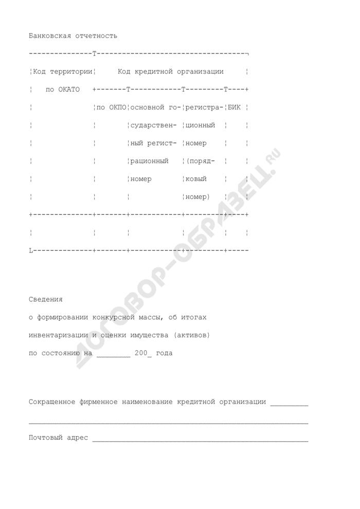 Сведения о формировании конкурсной массы, об итогах инвентаризации и оценки имущества (активов) кредитной организации. Форма N 0409359. Страница 1