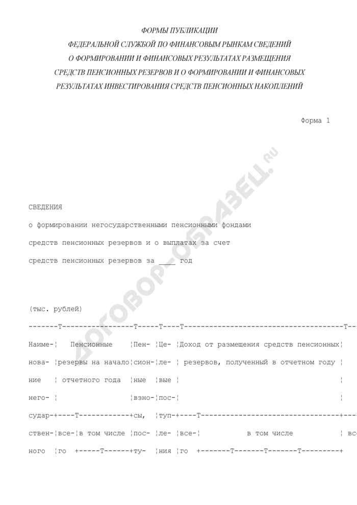 Сведения о формировании негосударственными пенсионными фондами средств пенсионных резервов и о выплатах за счет средств пенсионных резервов. Форма N 1. Страница 1