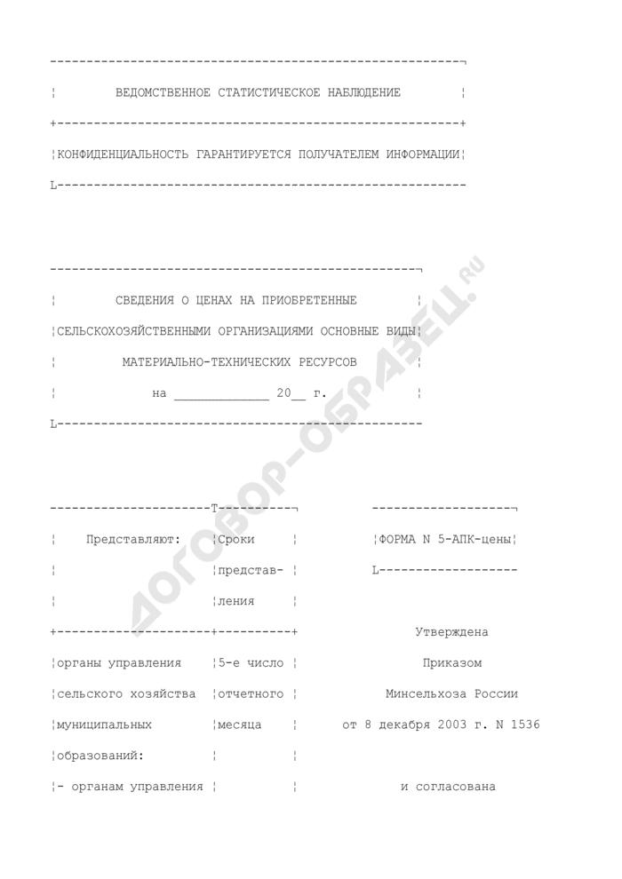 Сведения о ценах на приобретенные сельскохозяйственными организациями основные виды материально-технических ресурсов. Форма N 5-АПК-ЦЕНЫ. Страница 1