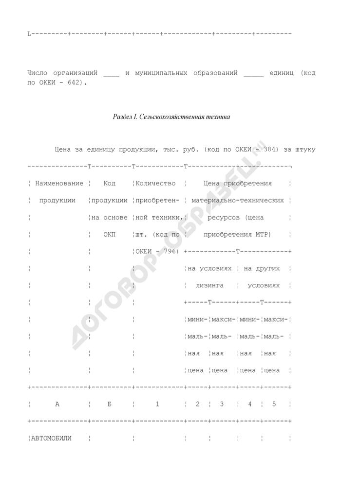 Сведения о ценах на приобретенные сельскохозяйственными организациями основные виды материально-технических ресурсов. Форма N 5-АПК-ЦЕНЫ. Страница 3