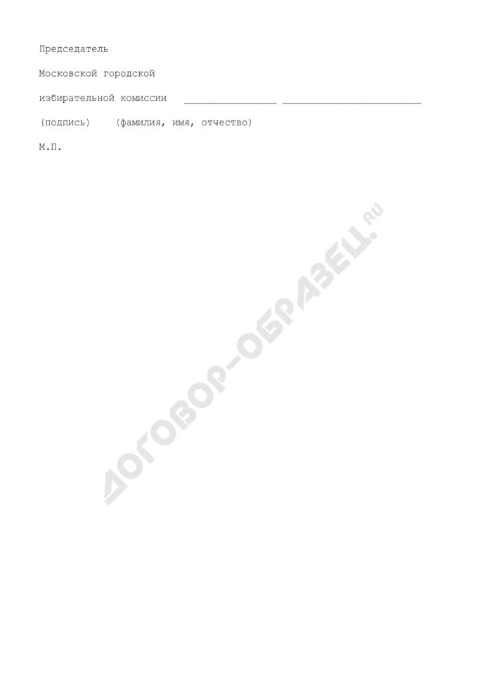 Сведения о численности избирателей, участников референдума, зарегистрированных на территории города Москвы. Форма N 4.1 риур. Страница 2