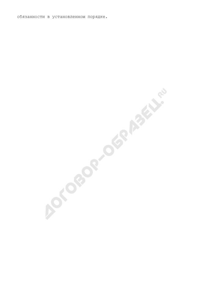 Сведения о численности избирателей, участников референдума, зарегистрированных на территории субъекта Российской Федерации. Форма N 4.1риур. Страница 3