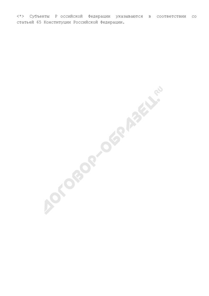Сведения о числе избирателей, включенных в списки избирателей на территории Российской Федерации. Страница 2